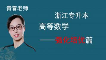 浙江专升本——强化培优课程