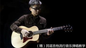(精)民谣吉他流行音乐弹唱教学