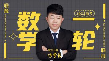 2022高考数学一轮联报(5.1开售)