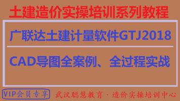 土建造价实战-模块七:GTJ2018软件CAD导图_精讲教程A【VIP】
