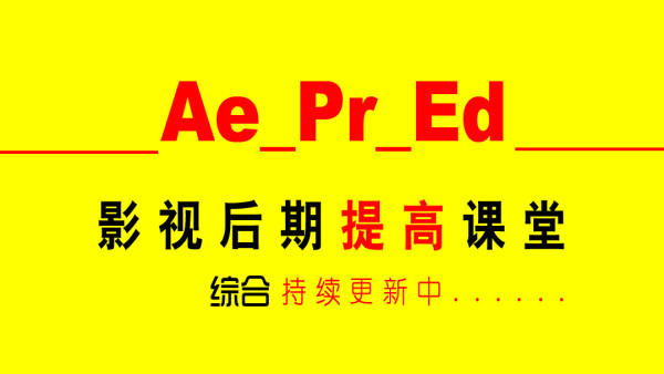 ae.pr.ed影视后期提高