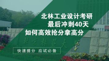 北林20年工业设计考研冲刺高效复习课
