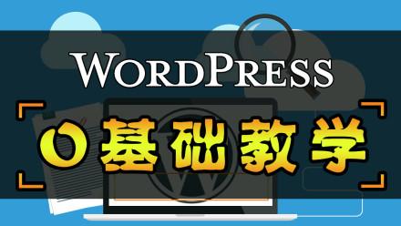 新手基础建网站 WordPress快速搭建 入门篇