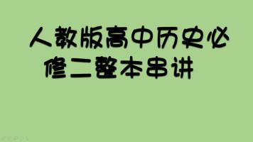 人教版高中历史必修二整本串讲(完整版)