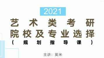 2021艺术类考研院校与专业选择规划课影视美术设计舞蹈音乐新媒体