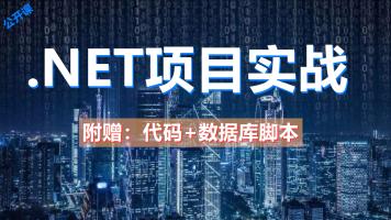 C#/.NET项目实战案例课程(含代码+数据库脚本)