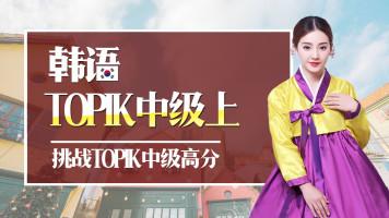【上元网校】韩语TOPIK中级上