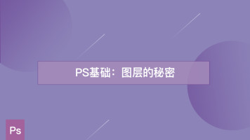 PS基础:图层的秘密