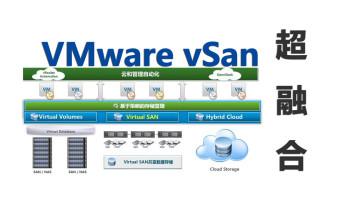 虚拟化方向:VMware vSAN分布式存储(302)
