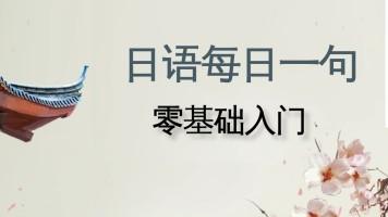 【精品视频】日语每日一句