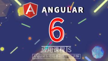 Angular6系列课程(2)项目基础知识