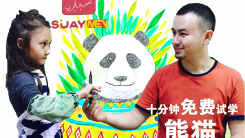 熊猫/手绘/画画/儿童绘画/零基础/亲自活动/插画