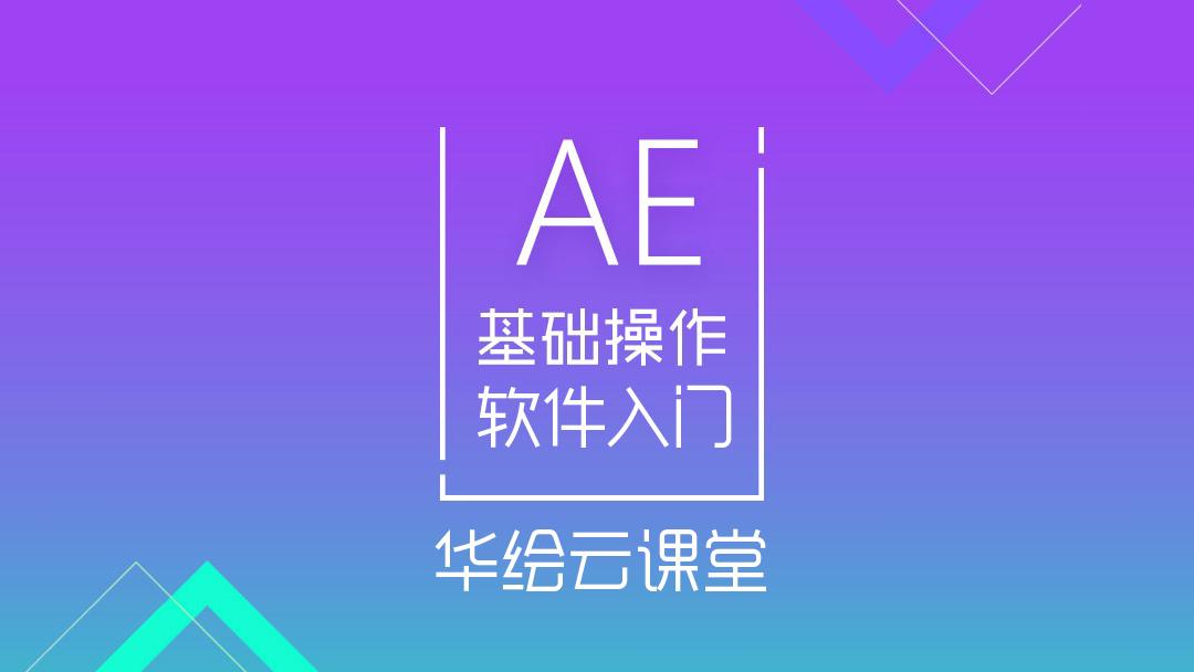 AE零基础入门到精通/AE基础教程/ae入门视频
