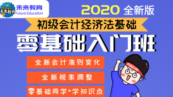 未来教育2020初级会计职称考试经济法基础零基础入门【直播教学】