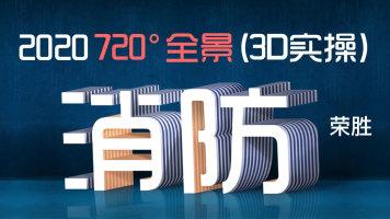 2020注册消防工程师720°全景课程——荣胜教育