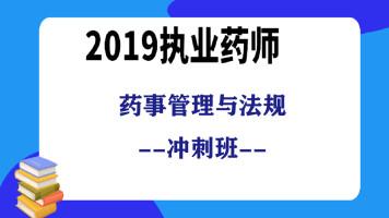 2019执业药师-药事管理与法规考前冲刺班
