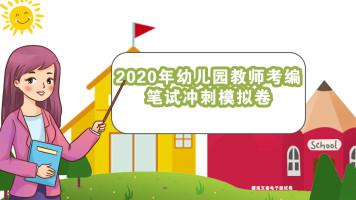 2020年安徽省幼儿园教师招聘考试笔试冲刺模拟卷