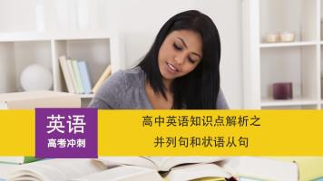 高考英语——并列句和状语从句