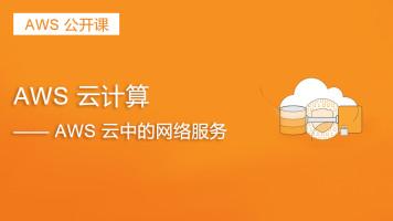 AWS 云计算——AWS 云中的网络服务