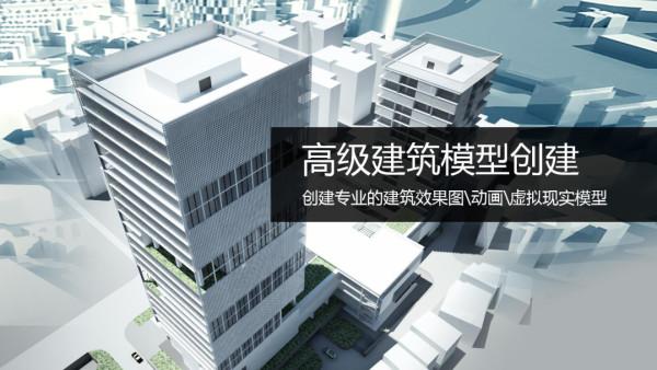 高级建筑模型创建 专业建筑建模师主讲 【知知享】
