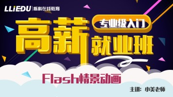 Flash情景动画高薪就业班(专业级入门)