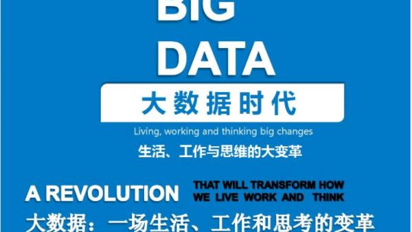 大数据快速入门