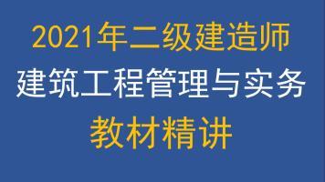 2021年二级建造师建筑工程管理与实务(精讲+冲刺+习题+押题)