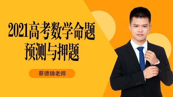 【蔡德锦数学三轮】2021高考数学命题预测与押题