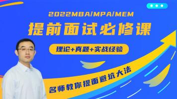 2022MBA/MPA/MEM/ 提前面试必修课