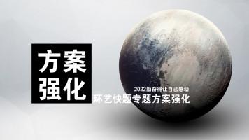 2022环艺考研快题方案强化班(真题、室内、专题)