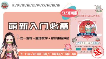 日语零基础3天开口说日语——快速提升训练营【三文猫】