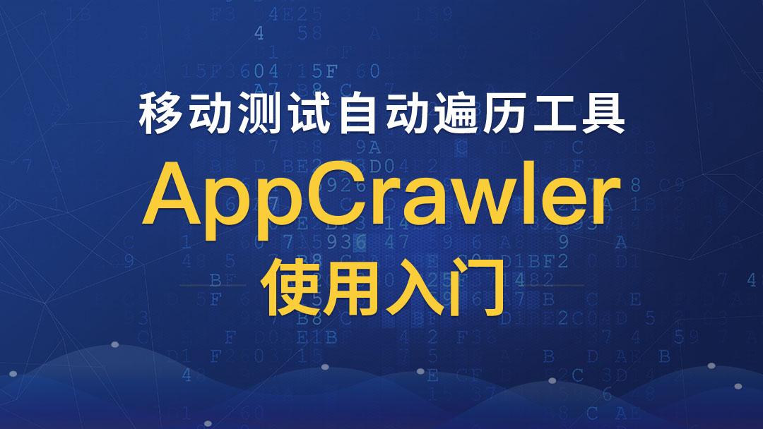 软件测试/Java移动测试自动遍历工具AppCrawler使用入门