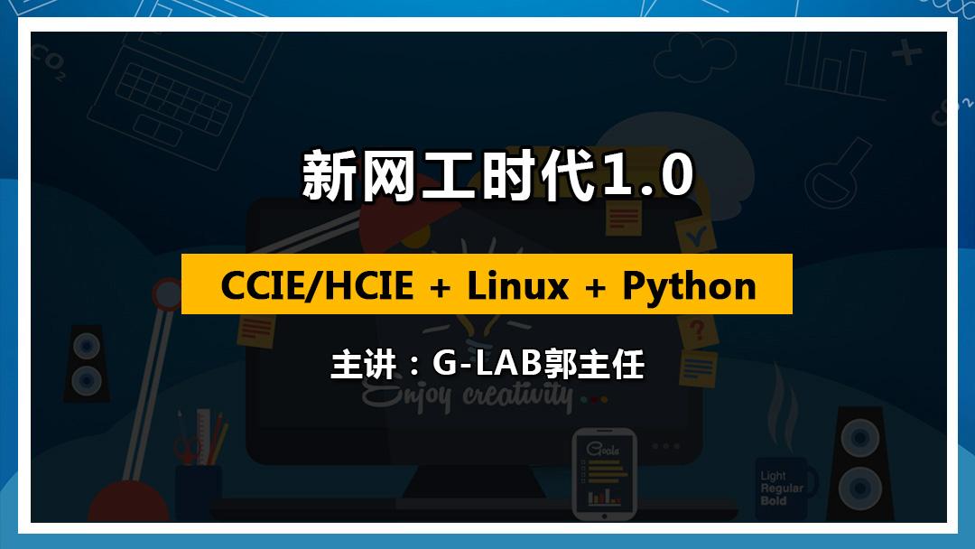 思科认证/华为认证/Linux运维/Python运维-全程直播+随堂录屏