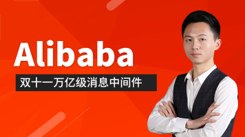 Alibaba双十一万亿级消息中间件RocketMQ实战【图灵学院】