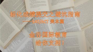 标化成绩提交之避坑指南--SAT/ACT美本篇