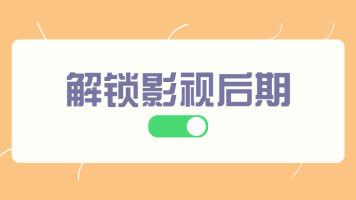 【线上课程】影视全科班(韦老师)