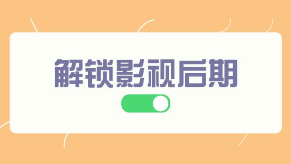 【线上课程】影视基础班(韦老师)