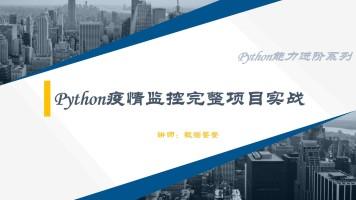 Python疫情监控完整项目实战(赠源码)