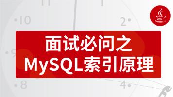 面试必问之MySQL索引原理,java高级大互联网架构师进阶课程_咕泡