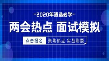 """2020年""""两会""""热点面试实战模拟"""