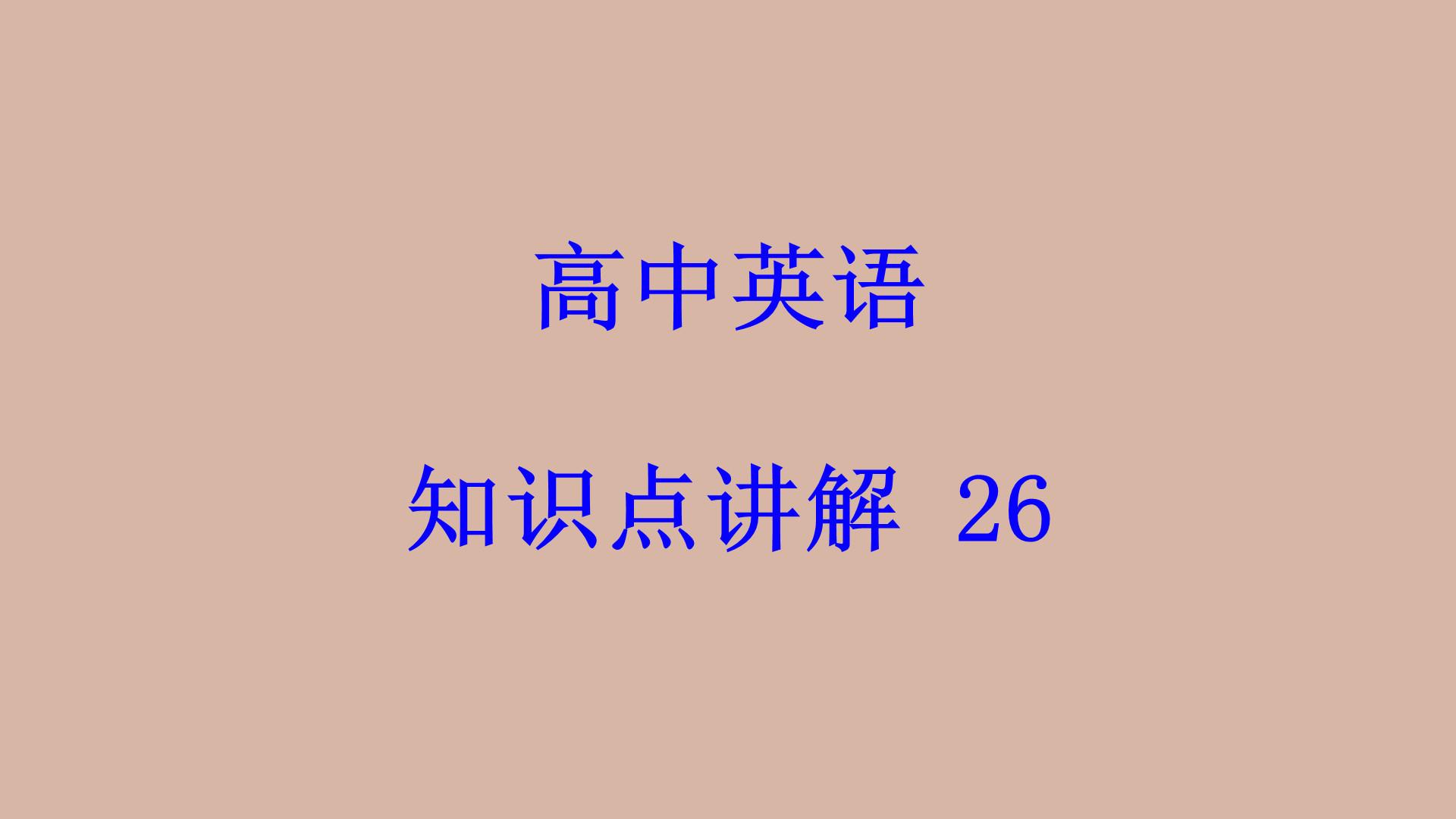 高中英语基础知识讲解26