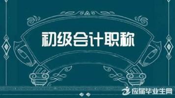 2020初级会计(前 27讲)