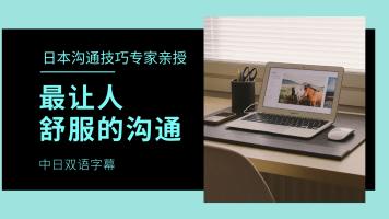 日本沟通技巧专家亲授 - 让人喜欢的说话方式系列