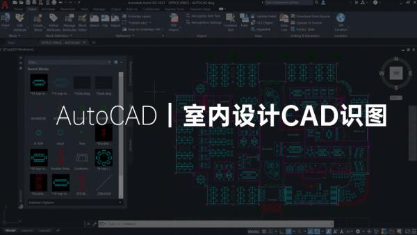【恩维客教育】室内设计CAD识图录播课程