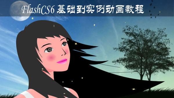 FlashCS6工具/引导遮罩动画/脚本动画/骨骼动画设计教程