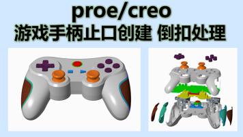 proe/creo 游戏手柄止口创建、倒扣处理