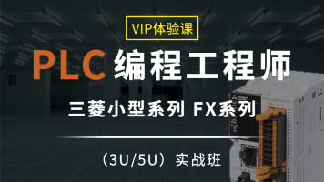 三菱PLC  FX系列(3U/5U)编程实战班【鼎典教育】