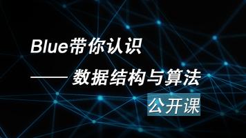 Blue带你认识数据结构与算法——公开课