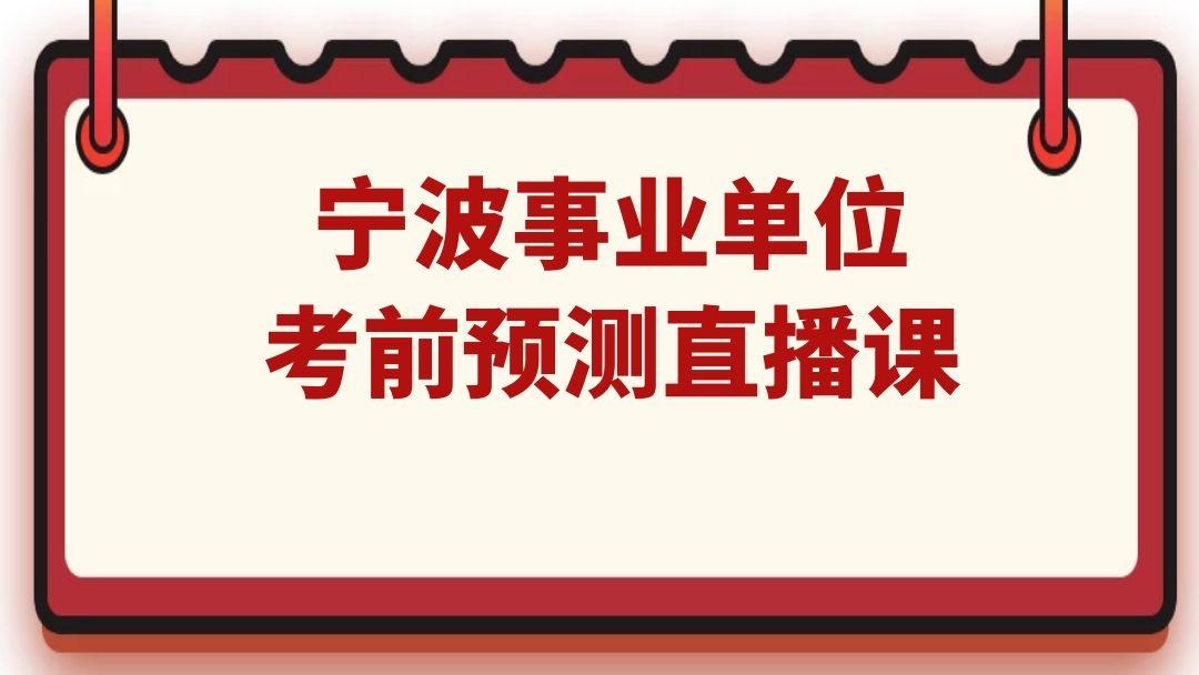 宁波事业单位考前预测直播课