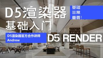 D5渲染器基础入门|D5RENDER|光线追踪渲染器|室内效果图